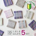 【第2弾】はじめての遠州綿紬つむぐ しましまはんかち 5枚組セット