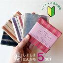 【第3弾】はじめての遠州綿紬つむぐ しましまはんかち 5枚組セット
