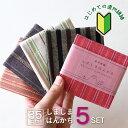 【第7弾】はじめての遠州綿紬つむぐ しましまはんかち 5枚組セット