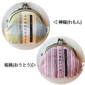 昔ながらの織機でゆっくり織り上げた遠州綿紬のがまぐち(2.6寸)