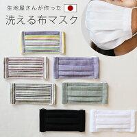 生地屋さんが作った洗える布マスク【ネコポス便容量10個まで】