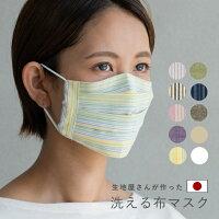 国産オーガニックコットンを使った洗える布マスク【ネコポス便容量10個まで】
