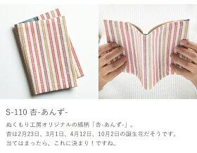 遠州綿紬ブックカバー-洗える書包み-