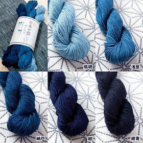 遠州藍染め刺し子糸