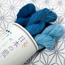 生地/遠州藍染め 刺し子糸5色セット