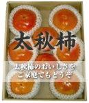 太秋柿(8〜10個入り)