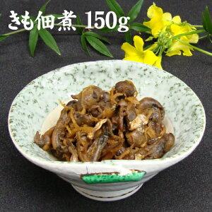 鰻の肝佃煮パック150g 冷蔵クール便