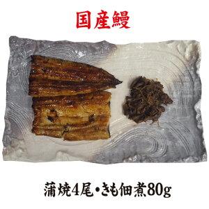 手焼き 国産鰻蒲焼4尾・肝佃煮80g 送料無料 冷蔵クール便