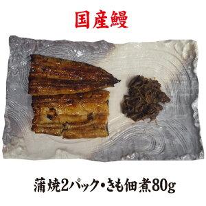 手焼き 国産鰻の蒲焼 お値打ちサイズ2パック・きも佃煮80g 送料無料 国産うなぎ 冷蔵クール便