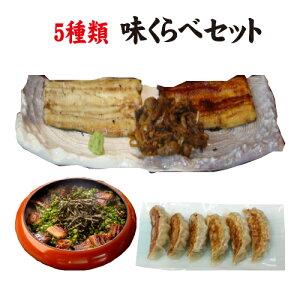 味くらべ5種類 国産鰻 きざみ鰻1パック・お値打ちサイズ蒲焼1パック・お値打ちサイズ白むし1パック・きも佃煮80g・鯵餃子15個入 送料無料