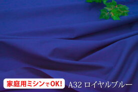 オックス無地(アイリッシュ) 【色:ロイヤルブルー A32】 幅広150cm ! コットン100%♪ ダブル巾 日本製 生地 布 綿 クッションカバー 座布団カバー テーブルクロス エプロン バッグ シーツ ソファーカバー カーテン ブルー 青