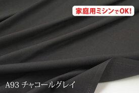 オックス無地(アイリッシュ) 【色:チャコールグレイ A93】 幅広150cm ! コットン100%♪ ダブル巾 日本製 生地 布 綿 クッションカバー 座布団カバー テーブルクロス エプロン バッグ シーツ ソファーカバー カーテン グレイ 灰色