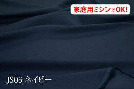 Jシャンタン 【色:ネイビー JS06】スラブ糸使いの上品なポリエステル無地♪便利な 幅広150cm巾ダブル巾 日本製 生地 布 クッションカバー ベッドカバー 座布団カバー 衣装 ドレス コスプレ