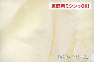 ダブルガーゼ ノーホルマリン加工でデリケートな肌にも安心♪ 【色:クリーム DG29】 幅広160cm ! コットン無地ダブル巾 日本製 生地 布 綿 ベビー用品 パジャマ 布団カバー シーツ ピロケ