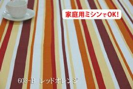 マルチストライプ柄 【色:レッドオレンジ 603-B】 オックスプリント 幅広 150cm ! コットン100%♪ダブル巾 日本製 布 綿 北欧調 ストライプ柄 クッション テーブルクロス カーテン ファブリックパネル