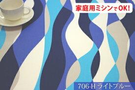 アウトレット! ウェーブ柄 【色:ライトブルー 706-H】 オックスプリント 幅広 150cm ! コットン100%♪ダブル巾 日本製 布 綿 北欧調 ストライプ柄 クッション テーブルクロス カーテン のれん ファブリックパネル ソファーカバー 座椅子
