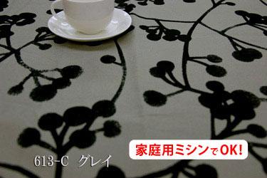 モコ柄 【色:グレイ 613-C】 オックスプリント 幅広 150cm ! コットン100%♪ダブル巾 日本製 布 綿 北欧調 植物柄 クッション テーブルクロス カーテン のれん ファブリックパネル