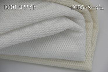 エコ素材を使用したドライタッチのメッシュECOメッシュ(裏地付)【色:ホワイトEC01】幅広155cm!ポリエステル100%♪