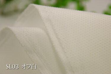 すべり止め裏地【色:オフ白SL03】幅広150cm!ポリエステル100%♪ダブル巾日本製生地布ルームシューズキッチンマットバスマットトイレマット玄関マットシートクッションランチョンマットソファーカバーノンスリップホワイト