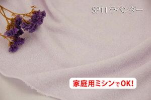 シンカーパイル 【色:ラベンダー SP11】丈夫な上にソフトタッチ♪ 幅広 160cm !ダブル巾 日本製 生地 布 綿100% ベビー用品 ピロケース 枕カバー 冬のシーツ