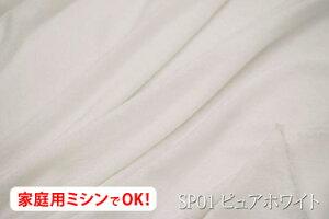 シンカーパイル 【色:ピュアホワイト SP01】 丈夫な上にソフトタッチ♪ 幅広 160cm !ダブル巾 日本製 生地 布 綿100% ベビー用品 ピロケース 枕カバー 冬のシーツ ぬいぐるみ