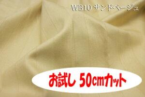「お試し 50cmカット(幅広160cm)」 光沢のある24リ巾のサテンストライプ 【色:サンドベージュ WB10】幅広 160cm ! コットン100%♪ダブル巾 日本製 生地 布 綿 布団カバー シーツ ピロケー