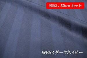 「お試し 50cmカット(幅広160cm)」 光沢のある24リ巾のサテンストライプ 【色:ダークネイビー WB52】幅広 160cm ! コットン100%♪ダブル巾 日本製 生地 布 綿 布団カバー シーツ ピロケー