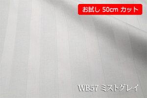 「お試し 50cmカット(幅広160cm)」 光沢のある24リ巾のサテンストライプ 【色:ミストグレイ WB57】幅広 160cm ! コットン100%♪ダブル巾 日本製 生地 布 綿 布団カバー シーツ ピロケース
