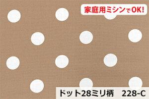おしゃれでかわいい 大きめドットドット28ミリ 【色:カフェオレベージュ 228-C】 幅広 150cm ! コットン100%♪ダブル巾 日本製 布 綿 ドット柄 クッション テーブルクロス カーテン のれん