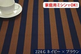 オックスプリント カフェストライプ 【色:ネイビー×ブラウン 224-G】 幅広 150cm ! コットン100%♪ダブル巾 日本製 布 綿 北欧調 幾何柄 クッション テーブルクロス カーテン のれん ファブリックパネル ソファーカバー 座椅子