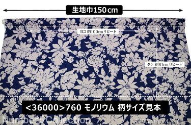 抽象的でいて細やかなタッチの大花柄モノリウム柄【色:モカグレイ760-C】オックスプリント幅広150cm!コットン100%♪ダブル巾日本製布綿花柄フラワー柄クッションエプロンテーブルクロスカーテンファブリックパネル