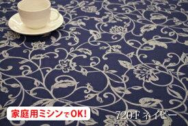 アラベスク柄 【色:ネイビー 720-F】 オックスプリント 幅広 150cm ! コットン100%♪ダブル巾 日本製 布 綿 織物調 植物柄 クッション テーブルクロス カーテン のれん