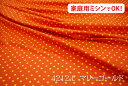 S水玉6ミリ柄 【色:マリーゴールド S4212-C】スイングプリント 幅広 160cm !コットン 100%♪ダブル巾 日本製 生地 …