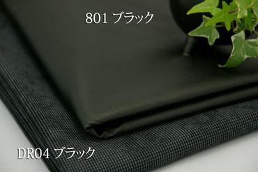 801ブラック
