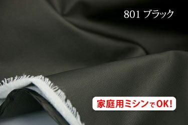 ワイドカラーレザー【色:ブラック】幅広148cm!使いやすいポリウレタン合成皮革
