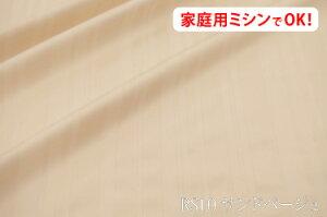 ランダムに並んだストライプ ロイヤルストライプ 【色:サンドベージュ RS10】 コットン100% 幅広160cm!ダブル巾 日本製 生地 布 綿 布団カバー シーツ ピロケース クッションカバー テ