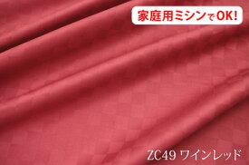 お楽しみ★ 光沢のある15ミリサイズのサテンチェック 【色:ワインレッド ZC49 】幅広158cm!コットン100%♪ダブル巾 日本製 生地 布 綿 布団カバー シーツ ピロケース クッションカバー テーブルクロス パジャマ ソファーカバー