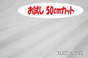 「お試し 50cmカット(幅広158cm)」 高級感が際立つ50ミリサイズのサテンチェック 【色:オフ白 YC07】幅広 158cm ! コットン100%♪ダブル巾 日本製 生地 布 綿 布団カバー シーツ ピロケー