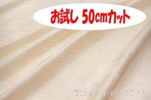 「お試し 50cmカット(幅広158cm)」 高級感が際立つ50ミリサイズのサテンチェック 【色:ミルキーホワイト YC54】幅広 158cm ! コットン100%♪ダブル巾 日本製 生地 布 綿 布団カバー シーツ