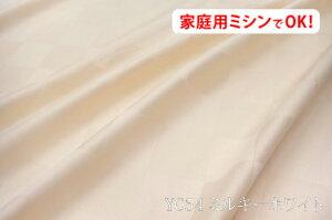 高級感が際立つ50ミリサイズのサテンチェック 【色:ミルキーホワイト YC54】幅広158cm!コットン100%♪ダブル巾 日本製 生地 布 綿 布団カバー シーツ ピロケース クッションカバー テー