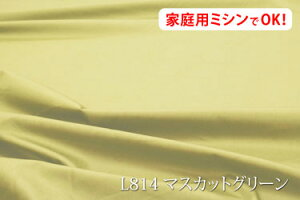 ワイドスイングクロス 【色:マスカットグリーン L814】幅広160cm ! コットン 100%♪ダブル巾 日本製 生地 布 綿 ツヤあり 布団カバー シーツ 枕カバー ピロケース クッションカバー テーブル