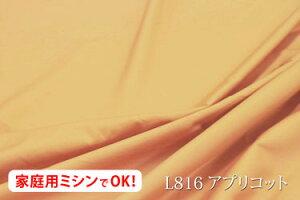 ワイドスイングクロス 【色:アプリコット L816】幅広160cm ! コットン 100%♪ダブル巾 日本製 生地 布 綿 ツヤあり 布団カバー フラットシーツ 展示用 ピロケース