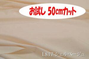 「お試し 50cmカット(幅広160cm)」 ワイドスイングクロス 【色:シェルベージュ L817】 幅広160cm ! コットン 100%♪ダブル巾 日本製 生地 布 綿 ツヤあり 布団カバー フラットシーツ 枕カ