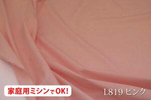ワイドスイングクロス 【色:ピンク L819】幅広160cm ! コットン 100%♪ダブル巾 日本製 生地 布 綿 ツヤあり 布団カバー シーツ 枕カバー ピロケース クッションカバー テーブルクロス