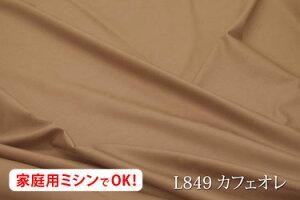 ワイドスイングクロス 【色:カフェオレ L849】幅広160cm ! コットン 100%♪ダブル巾 日本製 生地 布 綿 ツヤあり 布団カバー シーツ 展示用 ピロケース クッションカバー テーブルクロス パ