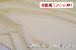 ワイドスイングクロス 【色:アンティークホワイト L881】 幅広160cm ! コットン 100%♪ダブル巾 日本製 生地 布 綿 ツヤあり 布団カバー フラットシーツ 枕カバー ピロケース パジャマ ベッ