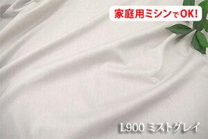 ワイドスイングクロス 【色:ミストグレイ L900】幅広160cm ! コットン 100%♪ダブル巾 日本製 生地 布 綿 ツヤあり 布団カバー シーツ 枕カバー ピロケース クッションカバー テーブルクロス