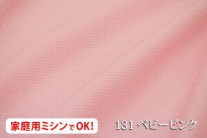広い用途に使える 薄地0.4ミリ ワッフルクロス 【色:ベビーピンク 131】 3ミリ角リトルサイズのワッフル調無地 幅広160cm ! コットン100%♪ダブル巾 日本製 生地 布 綿 布団カバー シー