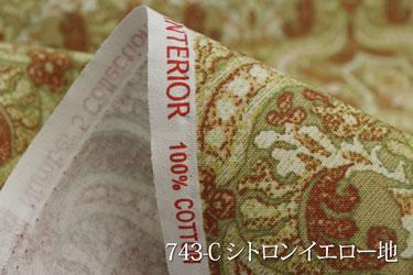 ビザンチン柄【色:シトロンイエロー地743-C】オックスプリント幅広150cm!コットン100%♪ダブル巾日本製布綿北欧調メルヘン花柄クッションテーブルクロスカーテンのれん織物調