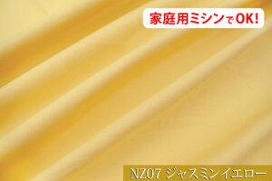 ナチュラルでベーシックな色合い柔かな肌触りナチュラルコットン2 【色: ジャスミンイエロー NZ07】幅広158cm ! コットン100%♪ダブル巾 日本製 生地 布 綿 シーツ ベッドカバー ボックスシ